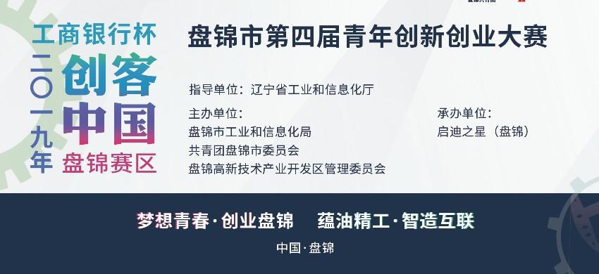 创业沙龙丨盘锦市第四届青年创新创业大赛决赛赛前辅导