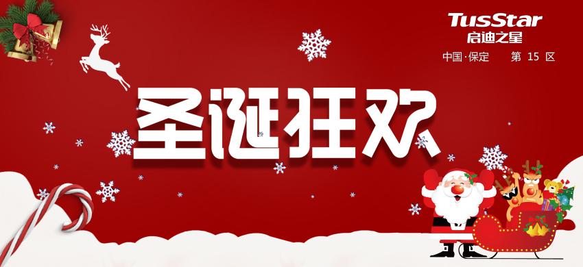 活动预告   圣诞专场—重拾童趣时光