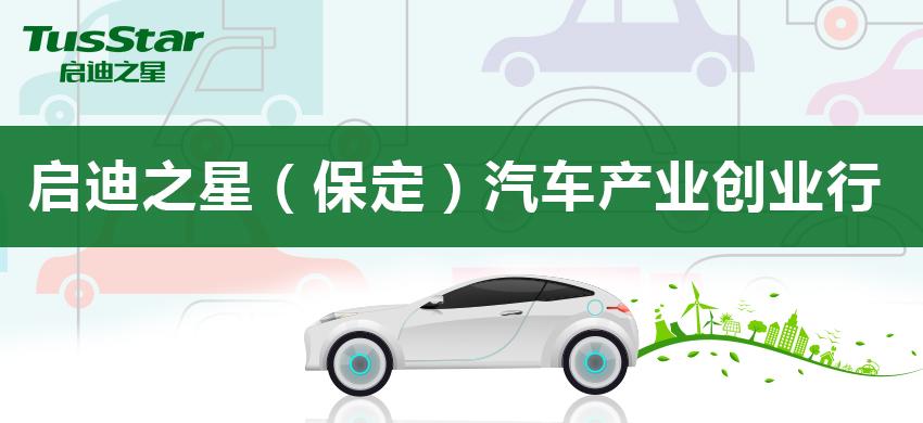 活动预告 启迪之星(保定)汽车产业创业行