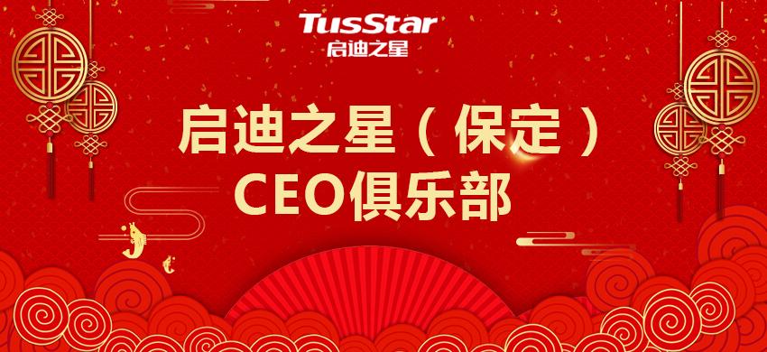活动预告·启迪之星(保定)年终CEO俱乐部