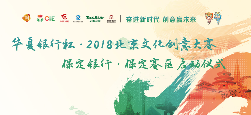 第三届北京文化创意大赛保定赛区启动仪式