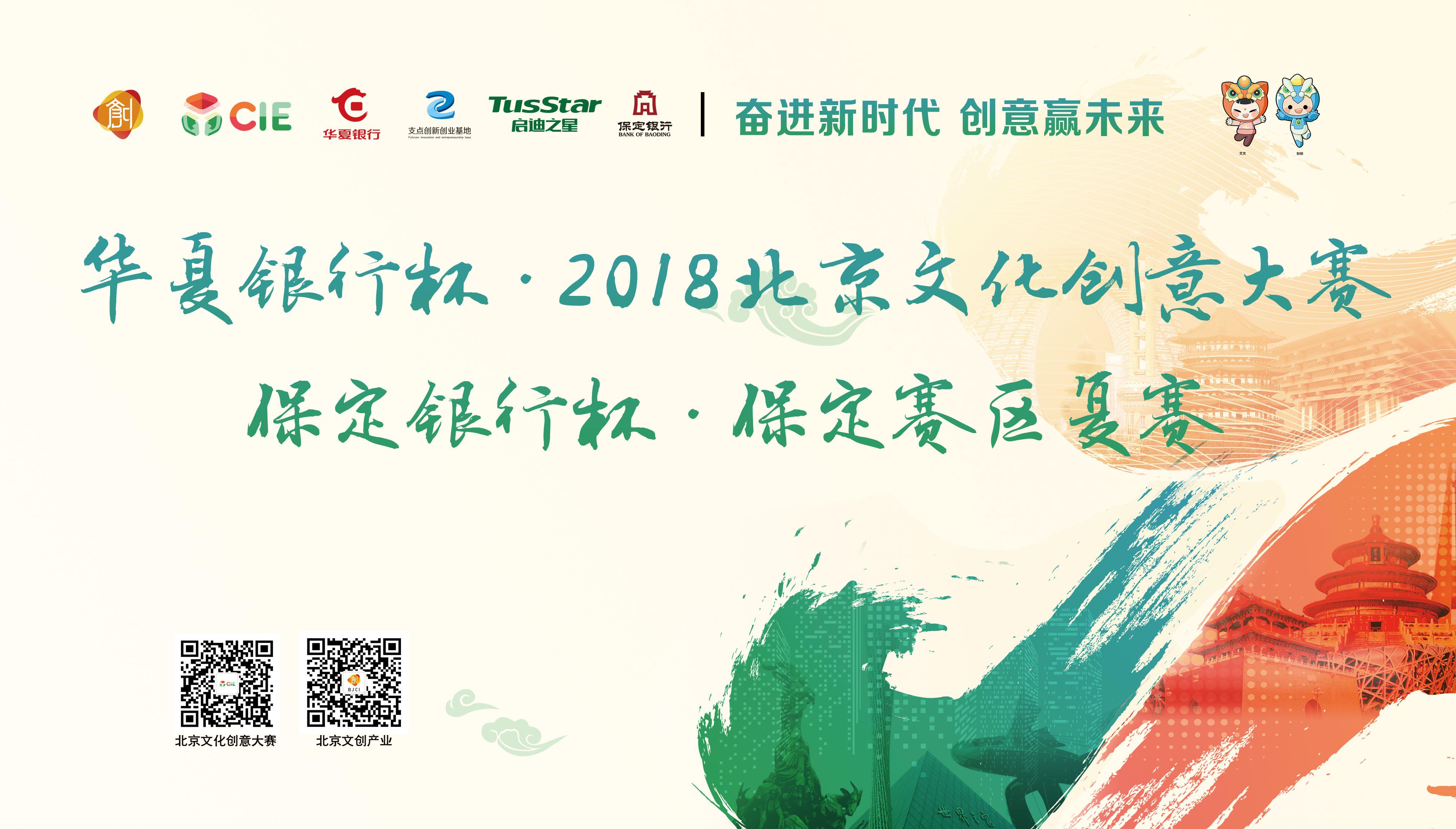 第三届北京文化创意大赛保定赛区复赛