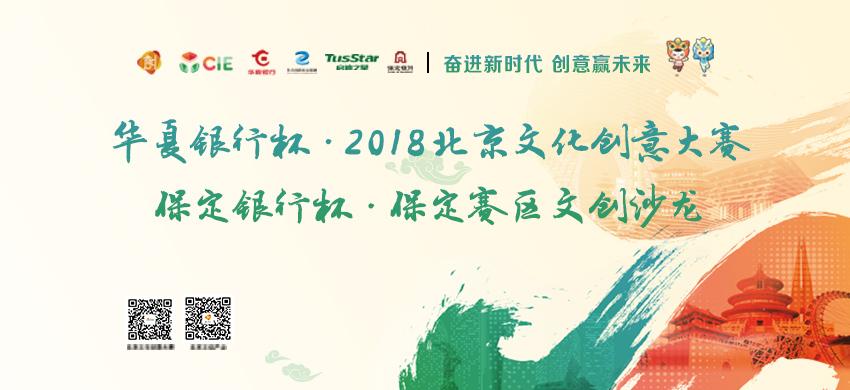 预告 | 北京文化创意大赛保定赛区系列活动——文创沙龙
