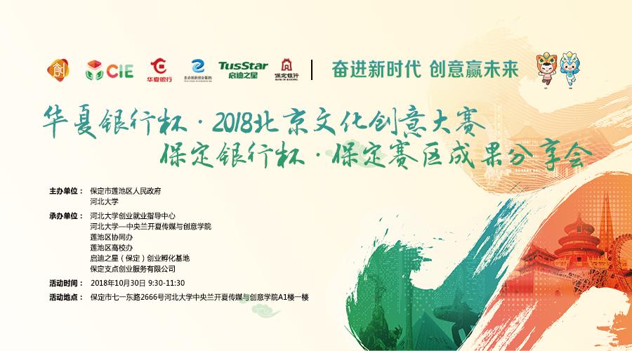 2018北京文化创意大赛保定赛区成果分享会