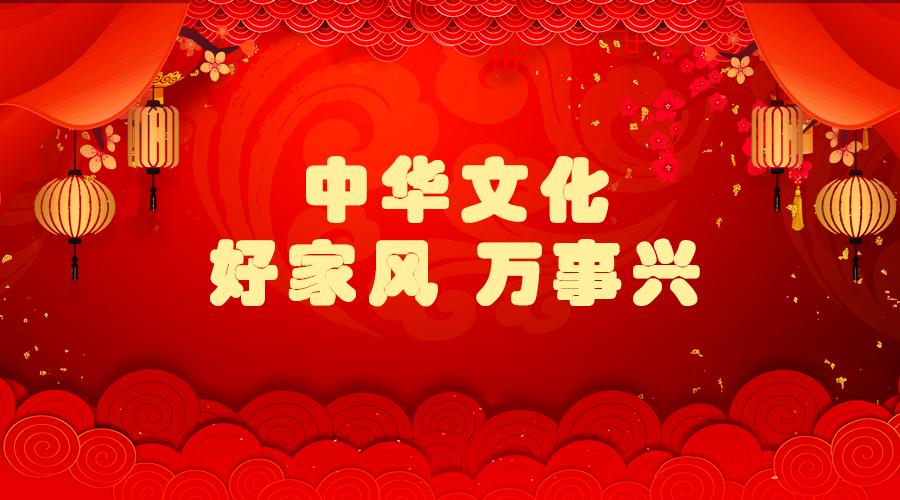 【活动预告】 中华文化——好家风,万事兴
