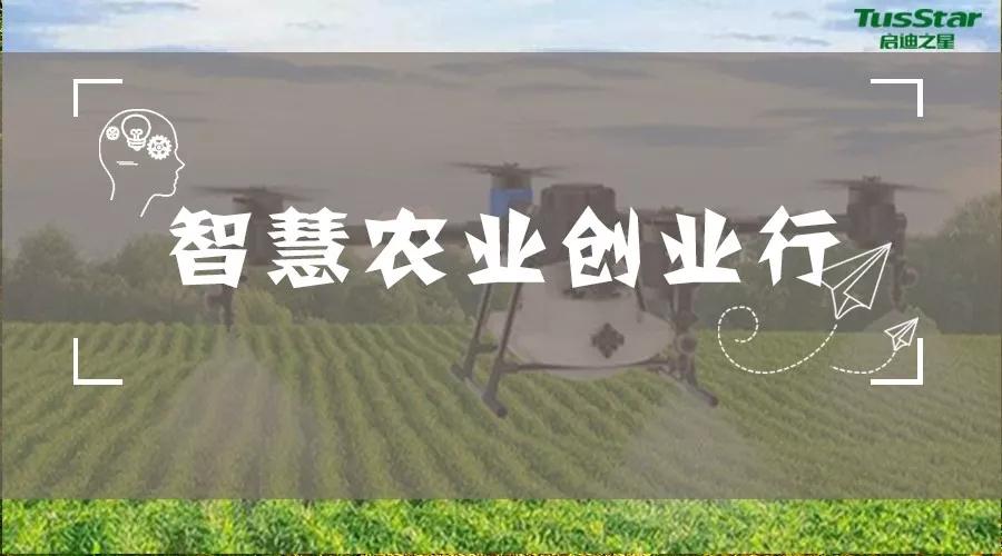 预告   创业行:走进雄安新区,共探智慧农业