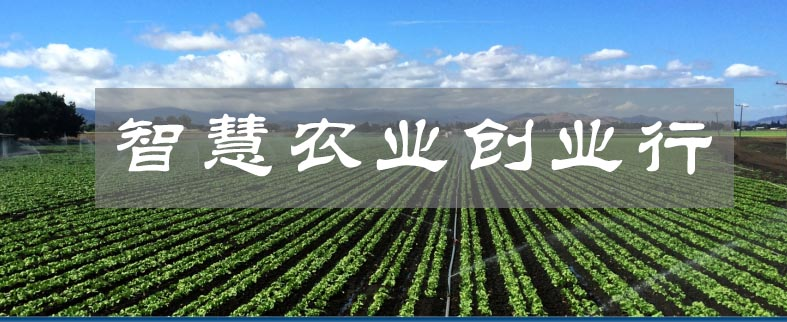 预告 | 智慧农业创业行