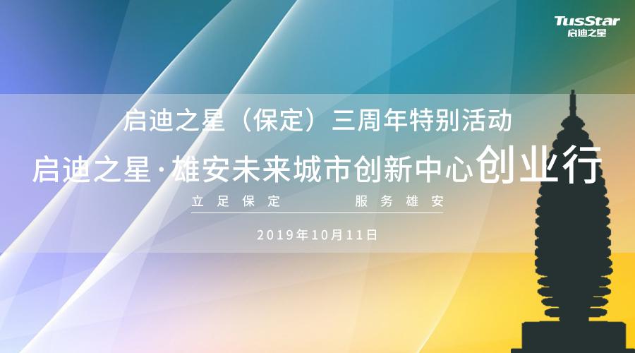 活动预告|启迪之星(保定)三周年  启迪之星·雄安未来城市创新中心创业行