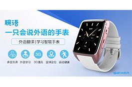 腕语外语通智能手表