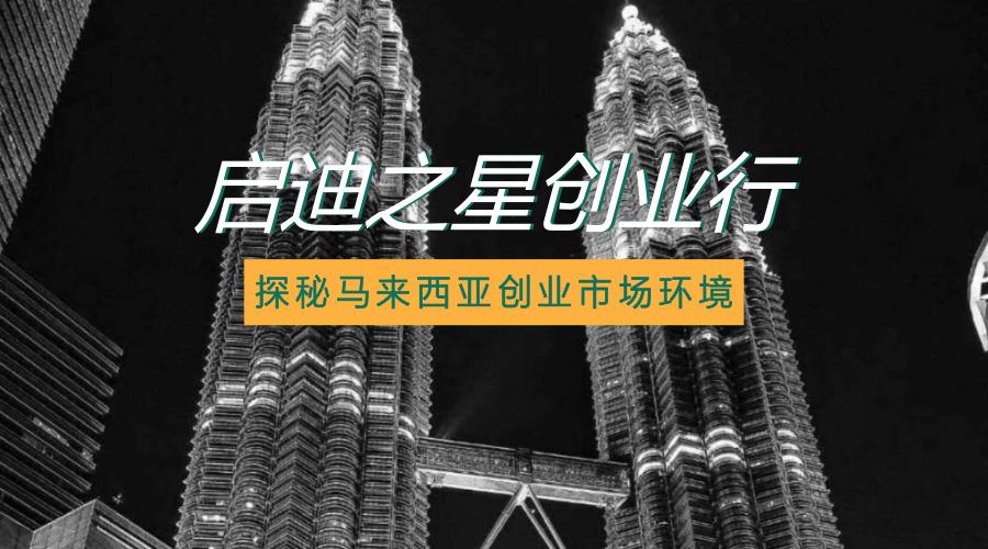 创业行报名丨探秘东南亚市场,启迪之星邀您共赴马来西亚