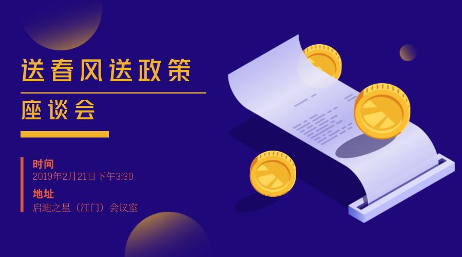 启迪之星(江门)科技企业孵化器送春风送政策座谈会