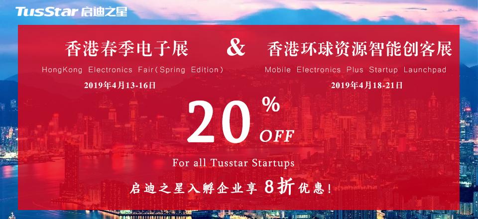 香港春季电子展&香港环球资源智能创客展报名