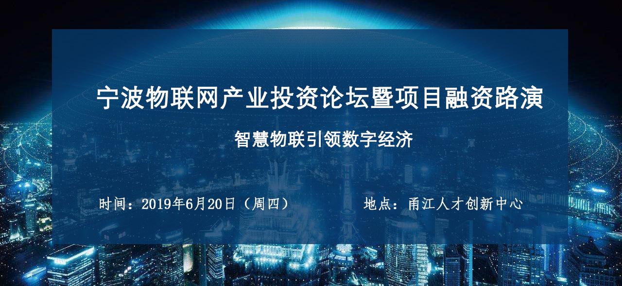 2019 宁波物联网产业投资论坛暨项目融资路演