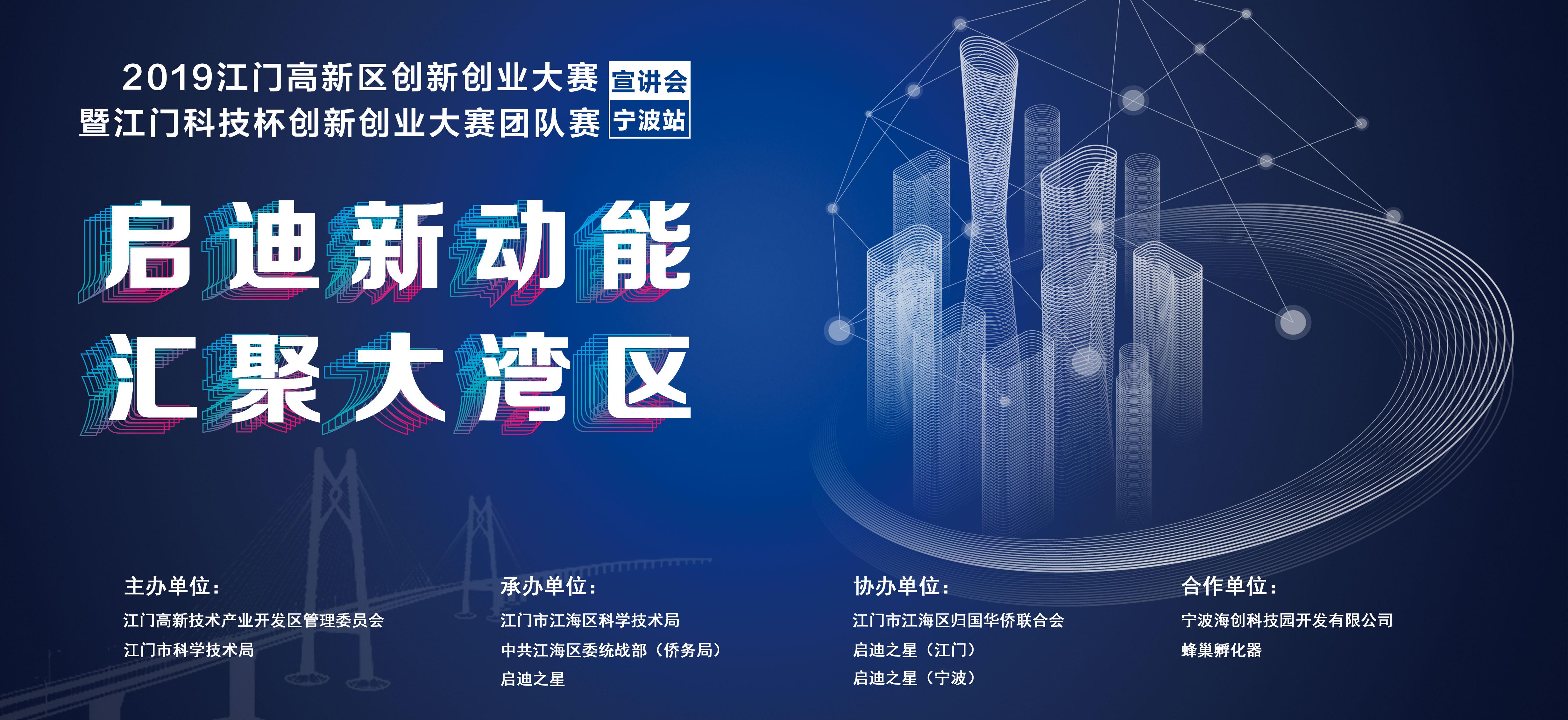 """江门市""""科技杯""""创新创业大赛-华东赛区启动仪式"""