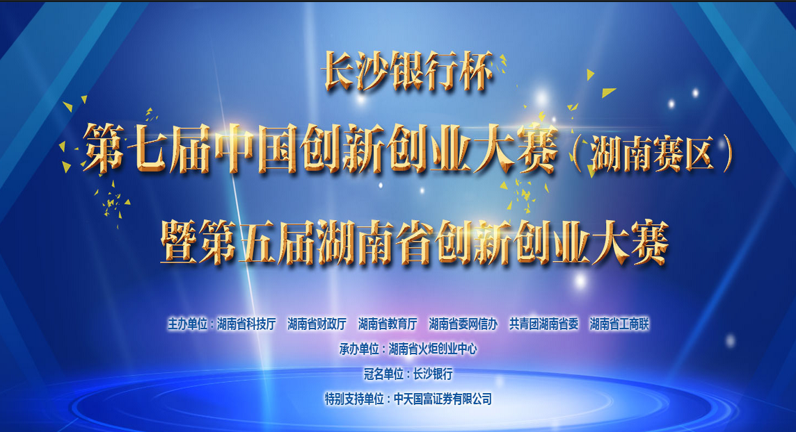 活动报名|第五届湖南省创新创业大赛启迪之星(长沙)站宣讲会