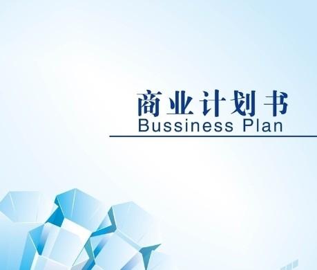 参赛干货|启迪之星(长沙)商业计划书学习小组活动