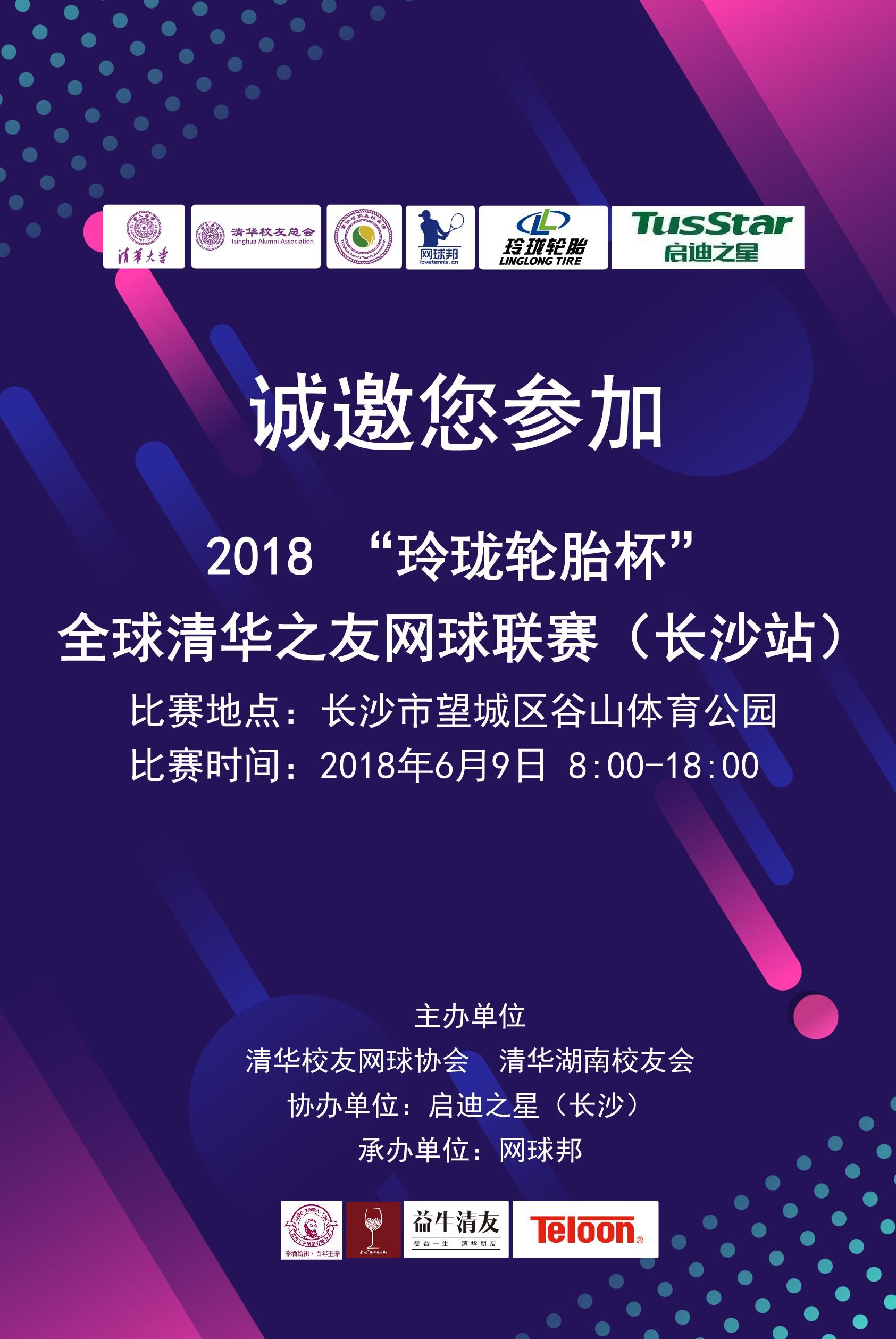 2018玲珑轮胎杯全球清华之友网球联赛规程(长沙站)