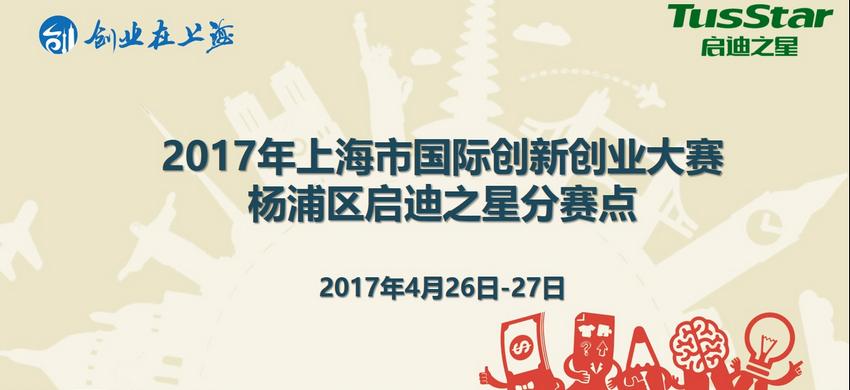 2017上海市国际创新创业大赛杨浦区启迪之星分赛点