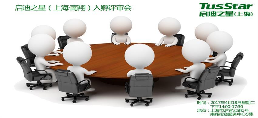 启迪之星(上海·南翔)入孵评审会