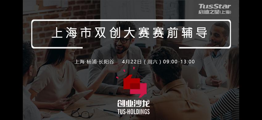 上海市双创大赛赛前辅导|启迪之星(上海)
