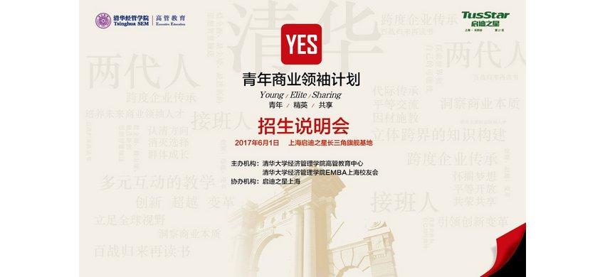 YES青年领袖商业计划招生说明会||启迪之星(上海)站