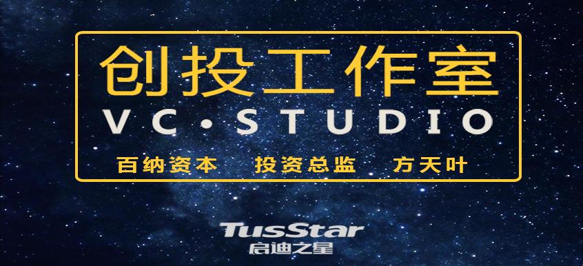 启迪之星(上海)创投工作室——百纳资本邀您面对面