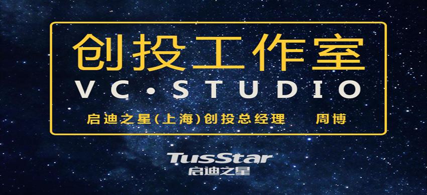 启迪之星(上海)创投工作室