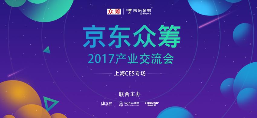 2017京东众筹产业交流会—上海站