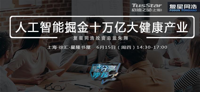 人工智能掘金十万亿大健康产业 || 启迪之星(上海)携手复星同浩