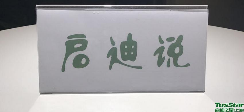 启迪之星(上海)|| 启迪说