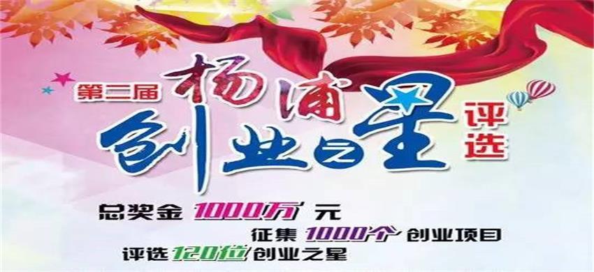第二届杨浦创业之星(启迪之星上海分赛点)初赛