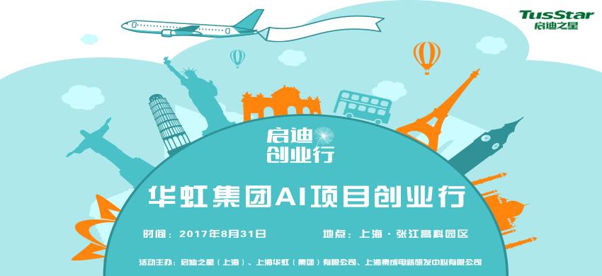 华虹集团AI-人工智能芯片创业行 | 启迪之星(上海)