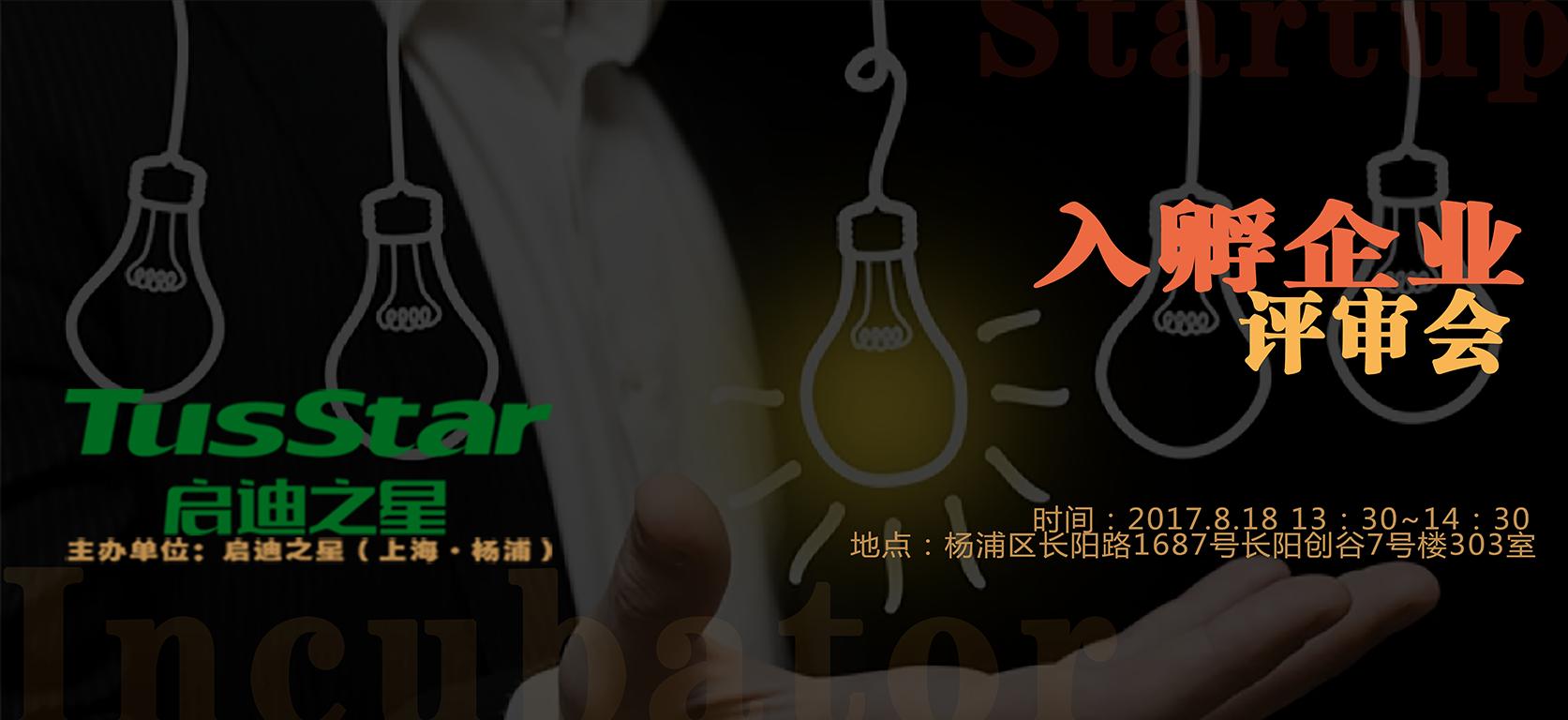 启迪之星(上海) | 入孵企业评审会