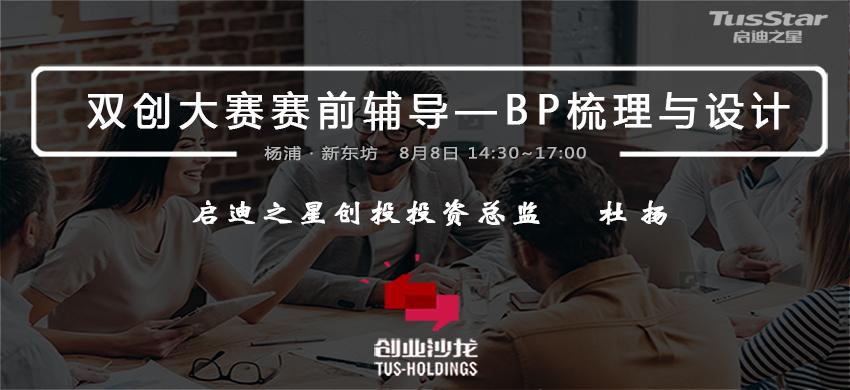 双创大赛赛前辅导—BP梳理与设计 | 创业沙龙