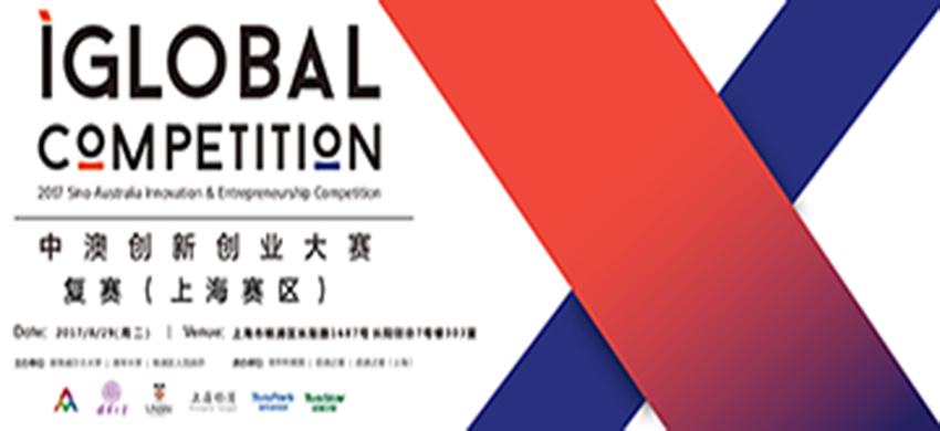 首届iGlobal中澳创新创业大赛复赛(上海赛区)