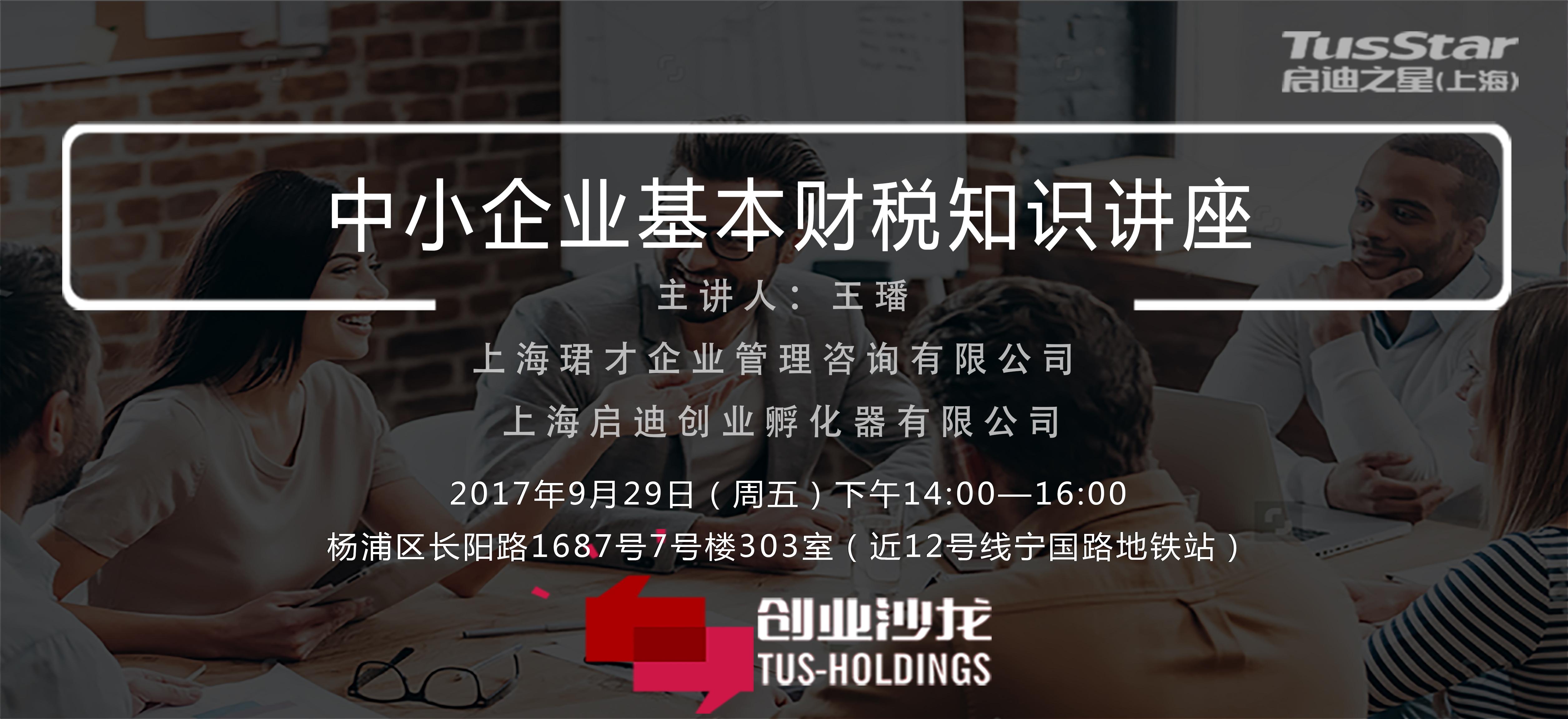 创业沙龙|中小企业基本财税知识讲座