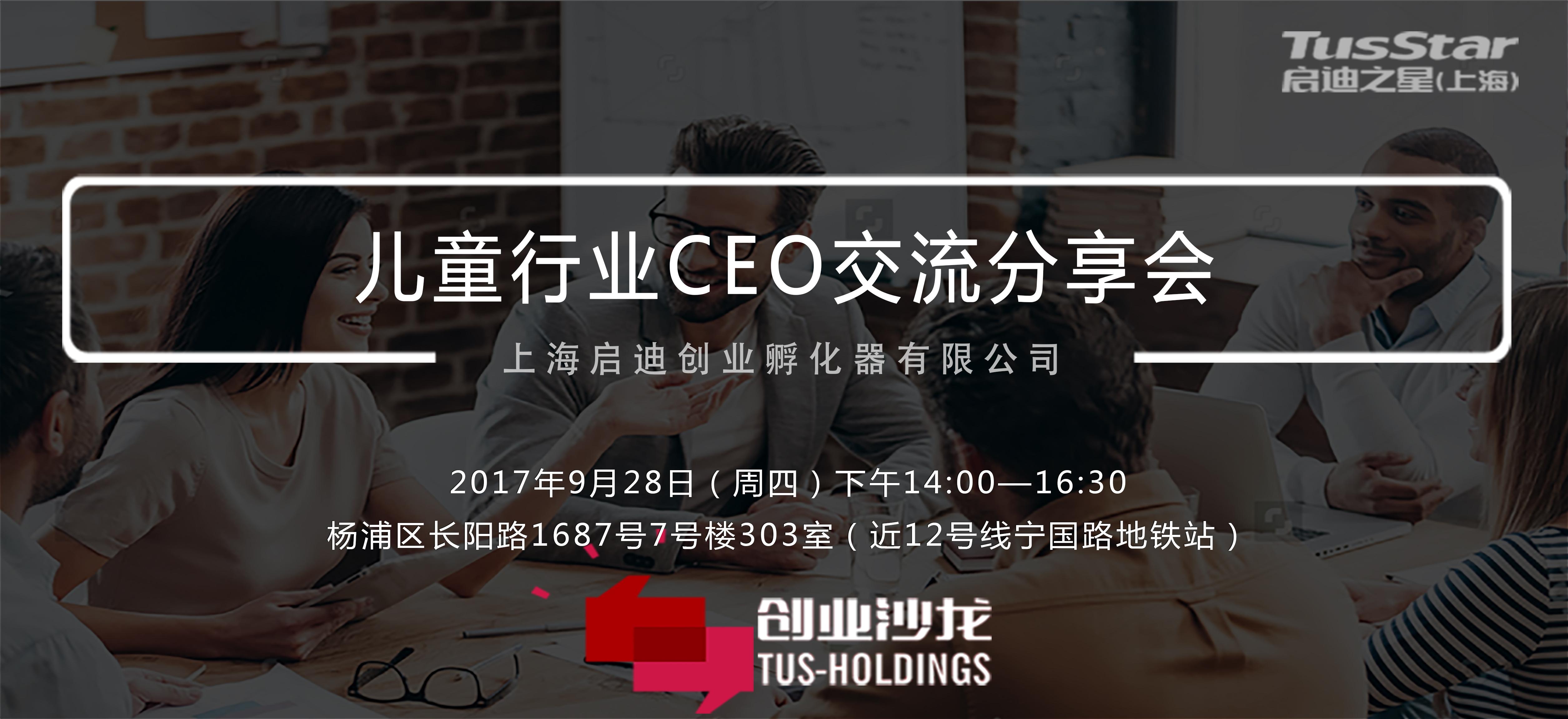 创业沙龙|儿童行业CEO交流分享会