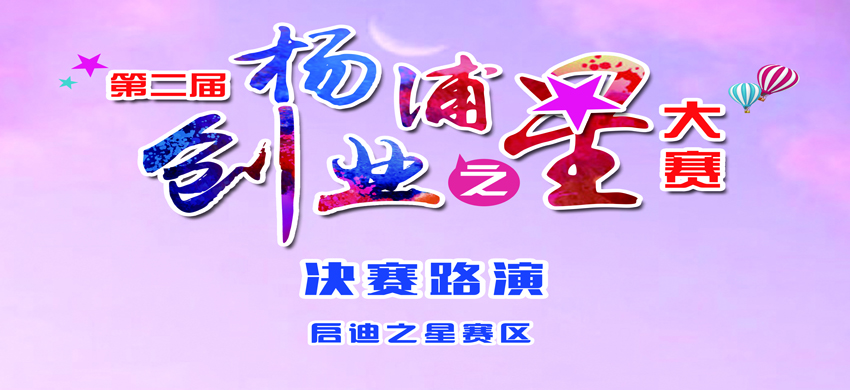 第二届杨浦创业之星总决赛