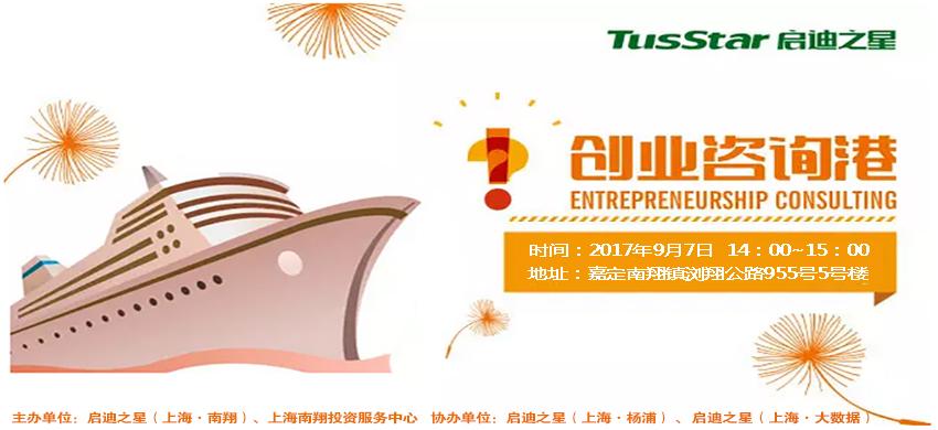 启迪之星(上海·南翔)咨询港—知识产权专题