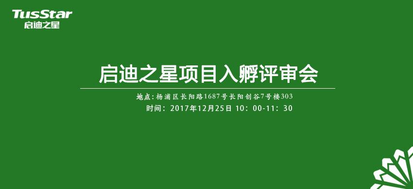 启迪之星(上海)入孵评审会