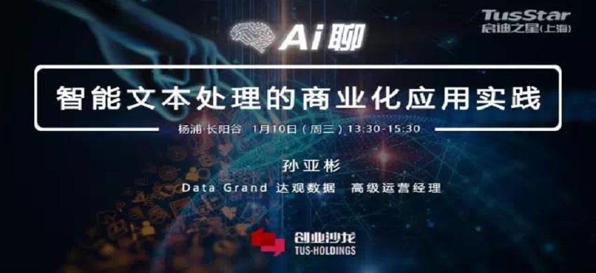 1·10 达观数据-智能文本处理的商业化应用实践   魔迪「Ai聊」系列沙龙