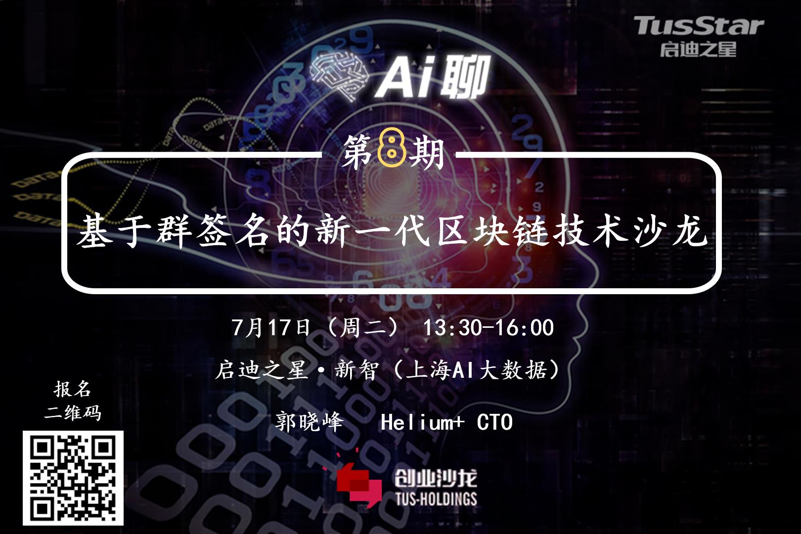 7.17 基于群签名的新一代区块链技术 | AI聊沙龙第8期报名