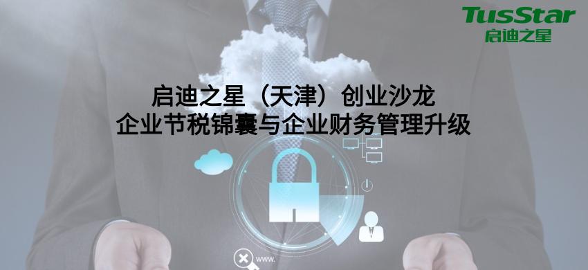 启迪之星(天津)创业沙龙—企业节税锦囊与企业财务管理升级