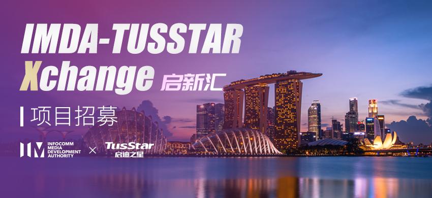 最In 创业   抱团出海,启迪护航 ---启新汇2020年首期新加坡创业加速活动正式招募!