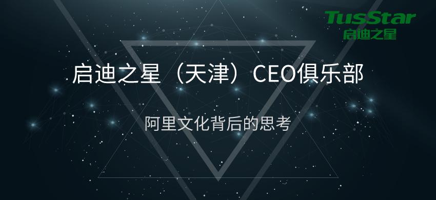启迪之星(天津)CEO俱乐部——阿里文化背后的思考