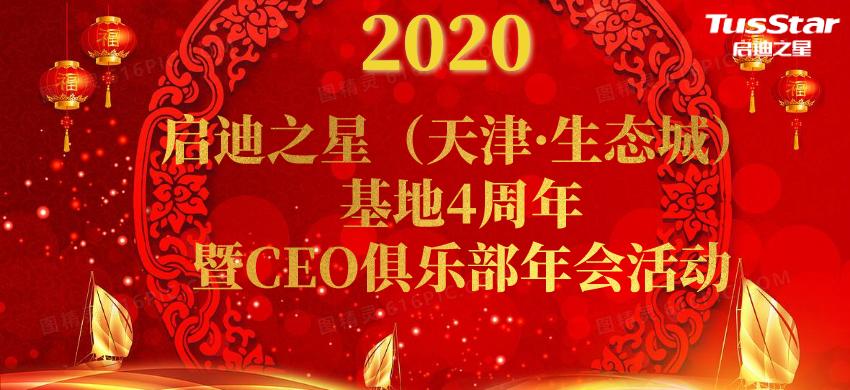 启迪之星(天津·生态城)基地4周年暨CEO俱乐部年会活动