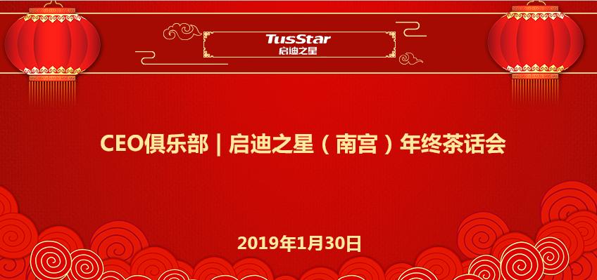 CEO俱乐部 | 启迪之星(南宫)年终茶话会