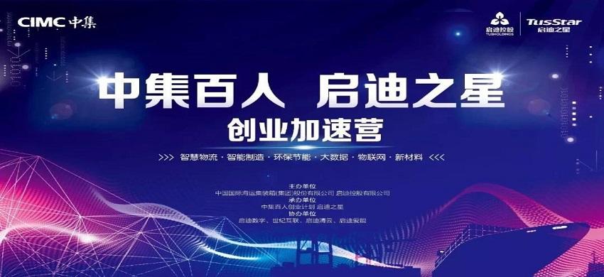 """招募优秀创业项目——""""中集百人-启迪之星""""加速营"""