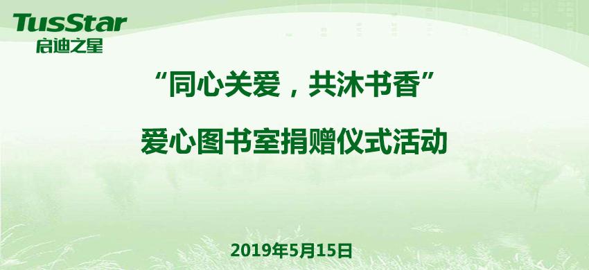 """""""同心关爱,共沐书香""""爱心图书室捐赠仪式活动"""