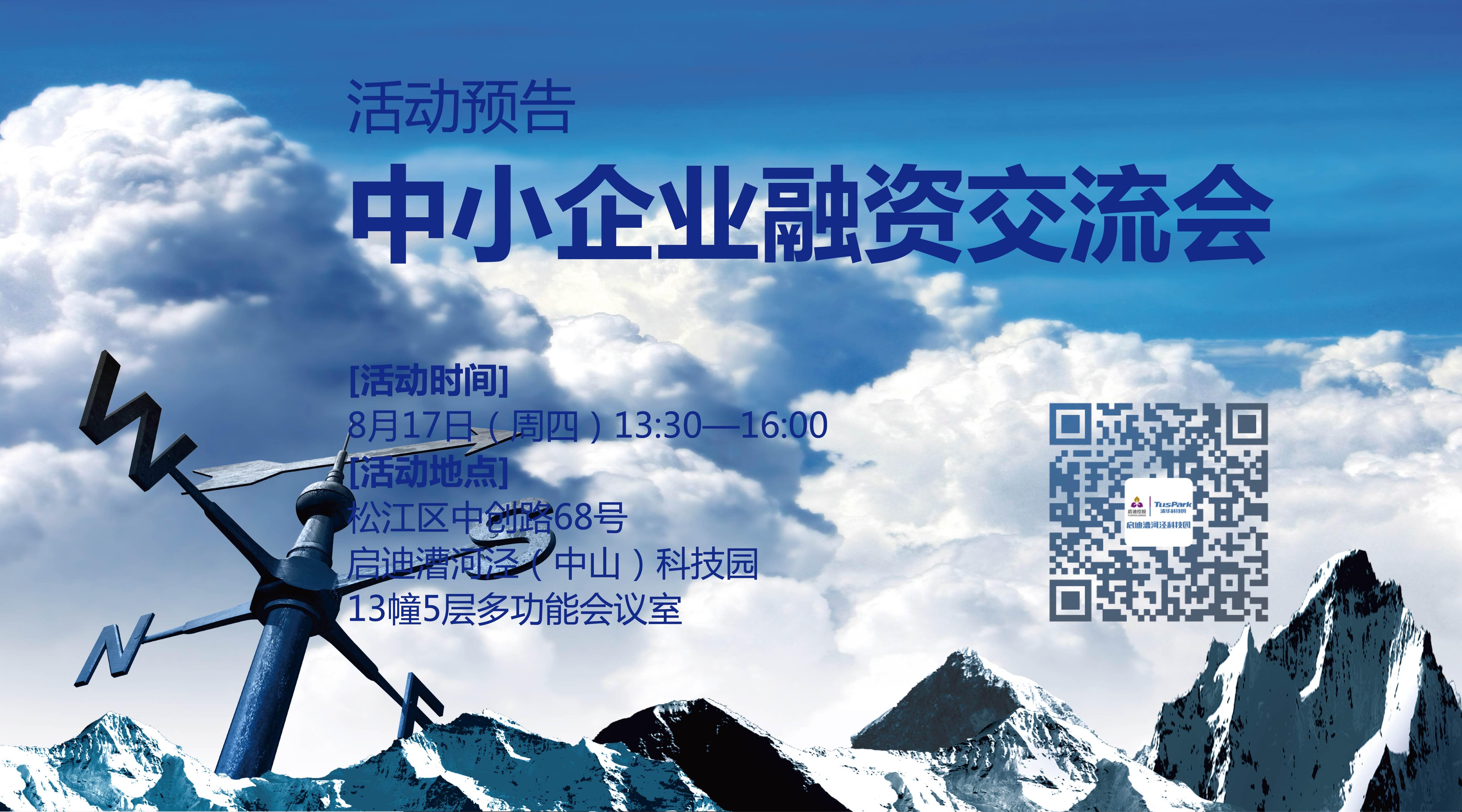启迪之星•上海松江 | 中小企业融资交流会